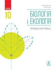 Биология и экология 10 класс Задорожный