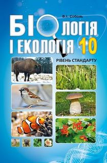 Биология и экология 10 класс Соболь