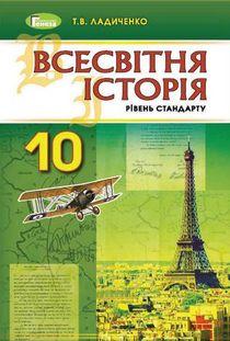 Всемирная история 10 класс Ладыченко