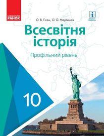 Всемирная история 10 класс Гисем Проф