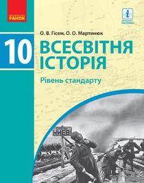Всемирная история 10 класс Гисем Стандарт