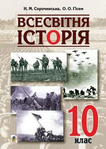 Всемирная история 10 класс Сорочынська