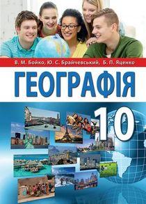 География 10 класс Бойко