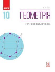 Геометрия 10 класс Нелин