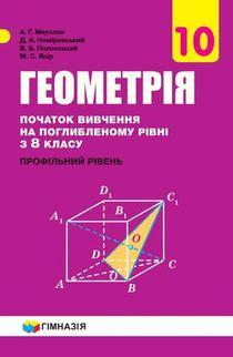Геометрия 10 класс Мерзляк углубленный