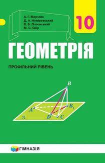 Геометрия 10 класс Мерзляк 2018
