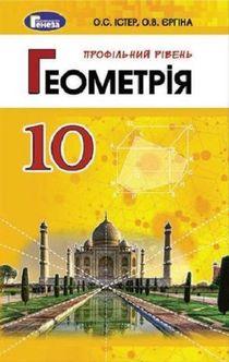 Геометрия 10 класс Истер
