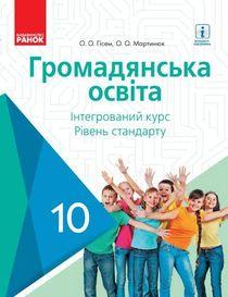 Гражданское образование 10 класс Гисем