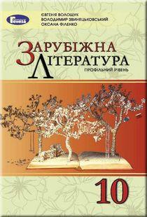 Зарубежная литература 10 класс Волощук