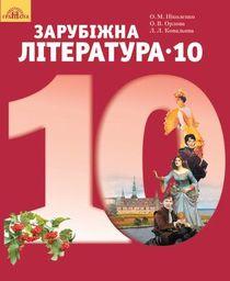 Зарубежная литература 10 класс Николенко