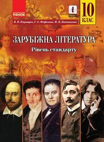 Зарубежная литература 10 класс Паращич