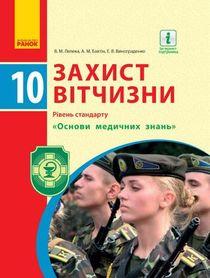 Защита отечества 10 класс Лелека