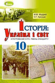 История: Украина и мир 10 класс Мудрый