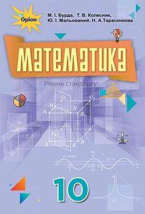 Математика 10 класс Бурда