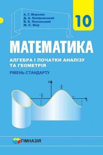 Математика 10 класс Мерзляк 2018