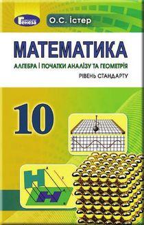 Математика 10 класс Истер