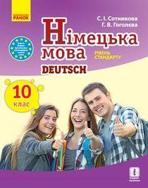 Немецкий язык 10 класс Сотникова (10 год)