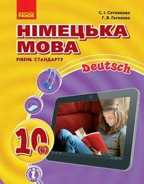 Немецкий язык 10 класс Сотникова (6 год) 2018