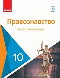 Правоведение 10 класс Лукянчиков