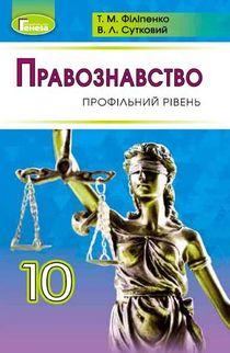 Правоведение 10 класс Филипенко