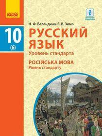 Русский язык 10 класс Баландина (6 год)