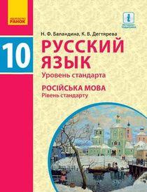 Русский язык 10 класс Баландина (10-год)