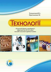 Технологии 10 класс Туташинский