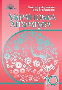 Украинская литература 10 класс Авраменко
