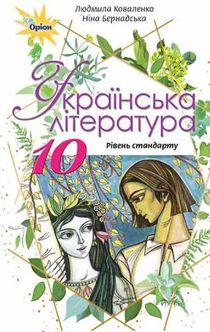 Украинская литература 10 класс Коваленко