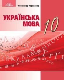 Укранский язык 10 класс Авраменко