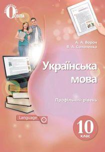 Укранский язык 10 класс Ворон