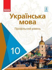 Укранский язык 10 класс Караман