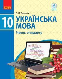 Украинский язык 10 класс Глазова