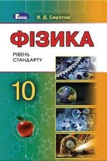 Физика 10 класс Сиротюк