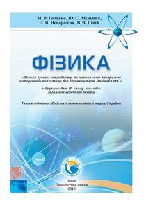 Физика 10 класс Головко
