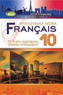 Французский язык 10 класс Клименко (10 год)