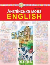 Английский 1 класс Будна