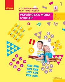 Украинский язык. Букварь 1 класс Большакова
