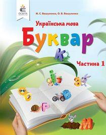 Украинский язык. Букварь 1 класс Вашуленко