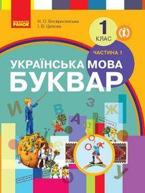 Украинский язык. Букварь 1 класс Воскресенская