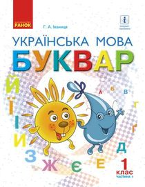 Украинский язык. Букварь 1 класс Иваныця