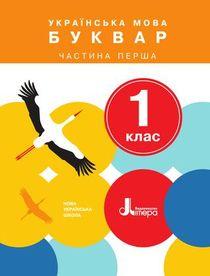 Украинский язык. Букварь 1 класс Ищенко