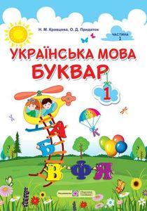 Украинский язык. Букварь 1 класс Кравцова