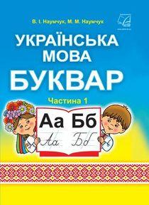 Украинский язык. Букварь 1 класс Наумчук