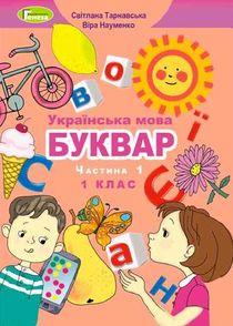 Украинский язык. Букварь 1 класс Тарнавская