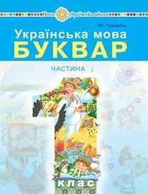 Украинский язык. Букварь 1 класс Чумарна