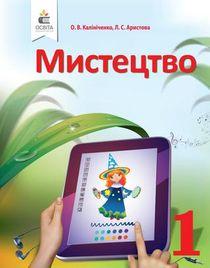 Искусство 1 класс Калиниченко