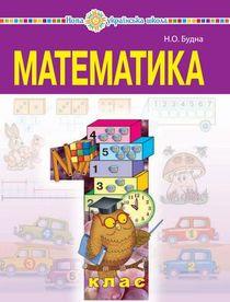 Математика 1 класс Будна