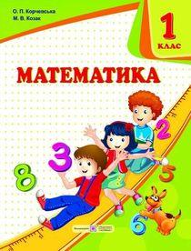 Математика 1 класс Корчевская