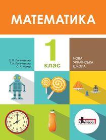 Математика 1 класс Логачевская